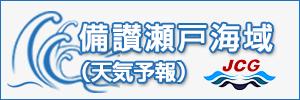 渡船たい公望備讃瀬戸海域天気予報